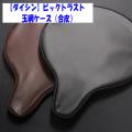 【ダイシン】ビックトラスト・玉網ケース(合皮)