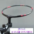 【ダイシン】カーボン玉置〈コクタン弓型万力〉