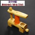 【泡づけ本舗】黄木おかゆポンプ絞り台(万力付)