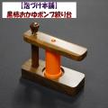 【泡づけ本舗】黒柿おかゆポンプ絞り台