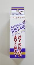【かちどき】ジャスト・メモリー(浮子用洗浄液)