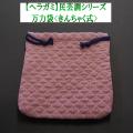 【ヘラガミ】民芸調シリーズ・万力袋(きんちゃく式)