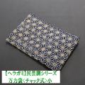【ヘラガミ】民芸調シリーズ・万力袋(チャック式)小