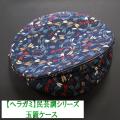 【ヘラガミ】民芸調シリーズ・玉置ケース