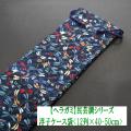 【ヘラガミ】民芸調シリーズ・浮子ケース袋(12列×40-50cm)