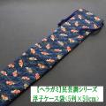 【ヘラガミ】民芸調シリーズ・浮子ケース袋(5列×50cm)