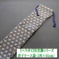 【ヘラガミ】民芸調シリーズ・浮子ケース袋(5列×60cm)