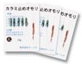 【ベーシック】 カラミ止めオモリ (大・中・小)