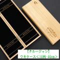 【クルージャン】ウキケース<10列-40cm>