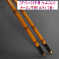 【ダイシン】千尋(せんじん)・口巻・竿掛1本半(カーボン)