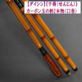 【ダイシン】千尋(せんじん)・口巻・玉ノ柄2本物(カーボン)