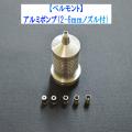 【ベルモント】アルミポンプ(2-6mmノズル付)