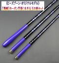 【飛蜂】カーボン竿掛1本半&玉の柄セット(ブラック×パープル)