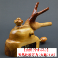 【山伏(やまぶし)】天然杜松万力<大砲>(大)A 《期間限定3,000円off》