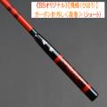 《BBオリジナル》【飛蜂】カーボン針外し<段巻>ショート(赤)