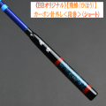 《BBオリジナル》【飛蜂】カーボン針外し<段巻>ショート(青)