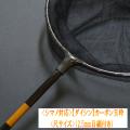 《シマノ対応》【ダイシン】カーボン玉枠<尺>(2.5mm目網付)