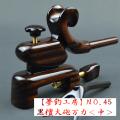 【夢釣工房】NO.45 黒檀・大砲万力(中)