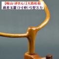 【岐山】天然杜松段差玉置・弓型万力(9寸枠)