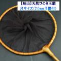 【岐山(ぎざん)】天然ひのき玉網・尺サイズ(2.0mm目網付)ブラウン(A)
