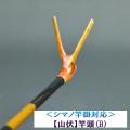 《シマノ竿掛対応》【山伏】天然杜松・竿頭(B)