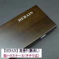 【HERAIN】黒塗り(艶消し)短ハリスケース(チチワ式)