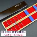 【HERAIN】黒塗り(艶消し)ハリスケース(60cm)