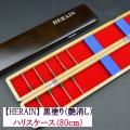 【HERAIN】黒塗り(艶消し)ハリスケース(80cm)