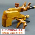 《シマノ竿掛対応》【岐山】天然杜松・大砲万力<タイプ1>(特大)