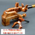 《シマノ竿掛対応》【岐山】天然大砲万力<杉コブ>(中)