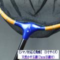 《シマノ対応》【飛蜂】天然かや玉網・ブルー(2mm目網付)(9寸)