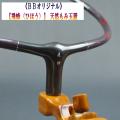 《BBオリジナル》【飛蜂】天然玉置・パープルブラウンメタリック(タイプA)