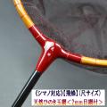 《シマノ対応》【飛蜂】天然ひのき玉網・ワインレッド(2mm目網付)
