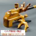 《シマノ竿掛対応》【岐山】天然杜松・大砲万力<タイプ1>(中)