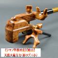 《シマノ竿掛対応》【岐山】天然大砲万力<杉コブ>(小)
