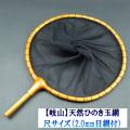【岐山(ぎざん)】天然ひのき玉網・尺サイズ(2.0mm目網付)ブラック