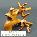 【喜連(きれん】欅(けやき)弓型創作万力(小)