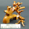 【喜連(きれん】欅(けやき)弓型創作万力(中)