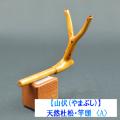 【山伏】天然杜松・竿頭(A)