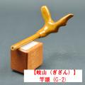【岐山】竿頭(G-2)