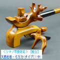《シマノ竿掛対応》【岐山】天然杜松・弓型万力<タイプ1>(中)