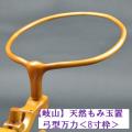 【岐山】天然もみ玉置・弓型万力(8寸枠)