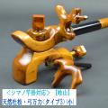 《シマノ竿掛対応》【岐山】天然杜松・弓型万力<タイプ3>(小)