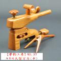 【夢釣工房】NO.37 ケヤキ大砲万力(中)