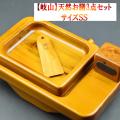 【岐山】天然お膳3点セット(SSサイズ)