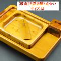 【岐山】天然お膳3点セット(Mサイズ)
