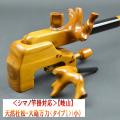《シマノ竿掛対応》【岐山】天然杜松・大砲万力<タイプ1>(小)