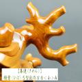 【喜連(きれん】檜葉(ひば)弓型創作万力(小)A
