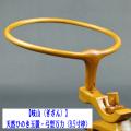 【岐山】天然ひのき玉置・弓型万力(8.5寸枠)
