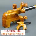 《シマノ竿掛対応》【岐山】天然杜松・大砲万力<タイプ3>(中)